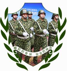 粤保保安简介