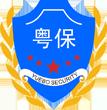 东莞市粤保保安服务有限公司东城分公司