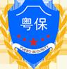 东莞市粤保保安服务有限公司