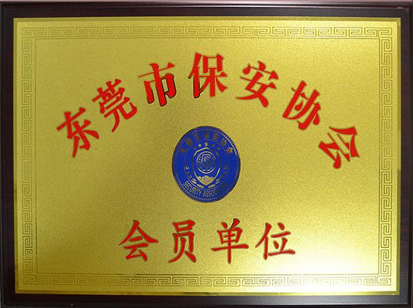 东莞保安协会会员单位