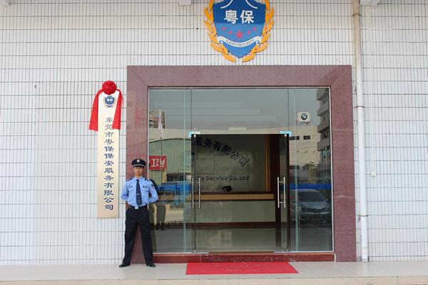 东莞粤保保安公司大门