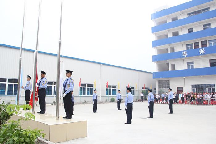 东莞粤保保安公司升旗风采
