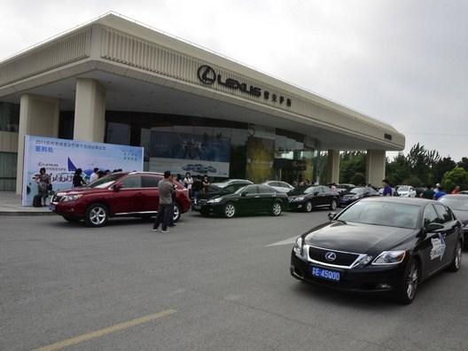 雷克萨斯汽车销售服务公司