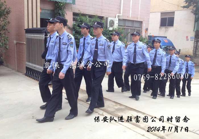 富图公司保安队